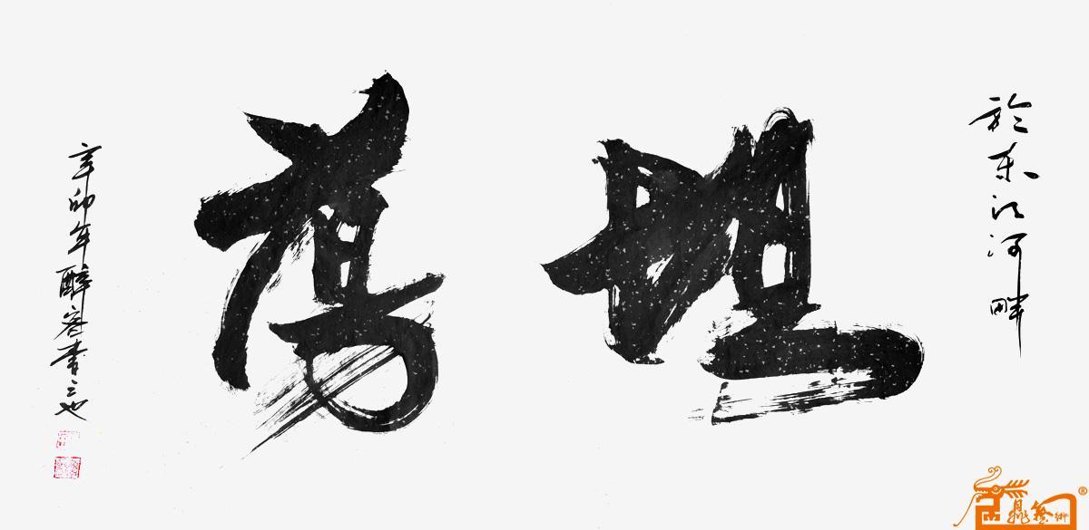 作品3-陈岳-淘宝-名人字画-中国书画交易中心,中国,中图片